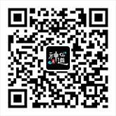 扫一扫关注微信公众号:心动神仙道