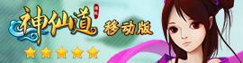 神仙道小助手