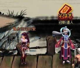 """在游戏中小渔村找到""""迎新道人"""""""